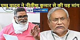 BIHAR NEWS: पप्पू यादव ने नीतीश कुमार को लिखा पत्र, कहा, बच्चों को कोविड-19 का प्रकोप से बचाने की व्यवस्था करें सरकार