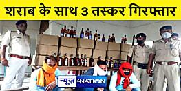 मोतिहारी पुलिस को मिली बड़ी कामयाबी, भारी मात्रा में शराब के साथ 3 को किया गिरफ्तार