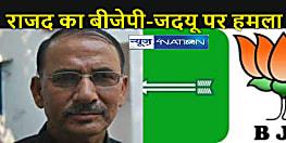 BIHAR NEWS: डीएलएफ मामला: सार्वजनिक रूप से माफी मांगे सुशील मोदी व नीतीश कुमार: चित्तरंजन गगन
