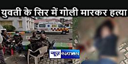 BIHAR NEWS : बाइक से जा रही थी युवती, पीछा कर बदमाशों ने सिर में मार दी गोली, प्रेम प्रसंग से जोड़ा जा रहा है मामला