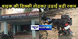 BIHAR CRIME: सावधान! बैंक से निकलने वाले लोगों पर है अपराधियों की बुरी नजर, दिनदहाड़े बाइक की डिक्की से गायब किए 1 लाख रुपए