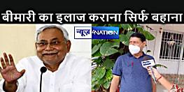 राजद प्रवक्ता के बिगड़े बोल, कहा : अपने सांसदों को मंत्री बनाने के लिए पीएम के पास 'घिघियाने' जा रहे हैं सीएम नीतीश