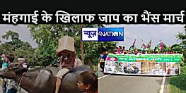BIHAR NEWS : पेट्रोल की बढ़ती कीमत के खिलाफ सड़क पर भैंस के साथ प्रदर्शन करने उतरे जाप कार्यकर्ता, केंद्र सरकार पर निकाली भड़ास