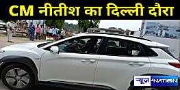 CM नीतीश चले गये दिल्ली: PM मोदी से करेंगे मुलाकात...केंद्रीय मंत्रिमंडल में शामिल होगा जेडीयू !