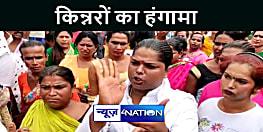 SAMASTIPUR NEWS : थाना के पास किन्नरों ने किया जमकर हंगामा, सड़क पर किया नंग धड़ंग प्रदर्शन