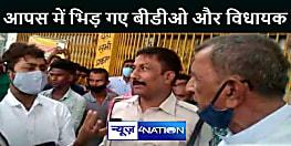 BIHAR NEWS : विधायक और बीडीओ के बीच भिड़ंत, तू तू -मैं मैं के बाद कुर्सी पर ही खड़े हो गए एमएलए साहब