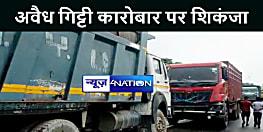 KATIHAR NEWS : प्रशासन की बड़ी कार्रवाई, गिट्टी लगे 14 ट्रकों को किया जब्त, मचा हड़कंप