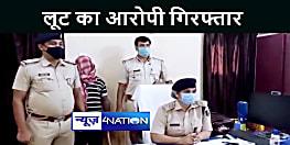 BIHAR NEWS : सीएसपी संचालक से लूट का आरोपी गिरफ्तार, बाइक और मोबाइल बरामद
