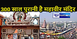 महावीर मंदिर को लेकर विवाद गहराया : हनुमानगढ़ी का दावा – 300 साल पहले पड़ी थी नींव, मंदिर के सचिव ने कहा – सबूत दें