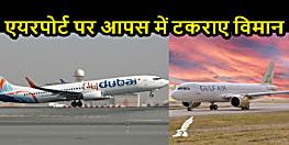 INTERNATIONAL NEWS: दुबई इंटरनेशनल एयरपोर्ट पर बड़ा हादसा, रनवे पर टकराए दो विमान, यात्रियों को हुई भारी फजीहत