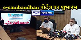 BIHAR NEWS: शिक्षा मंत्री ने लॉन्च किया e-sambandhan पोर्टल, निजी स्कूलों को होगा फायदा, सभी प्रक्रिया होंगी सुविधाजनक, पारदर्शी, सुगम