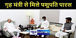 केंद्र में मंत्री बनाये जाने के बाद गृह मंत्री अमित शाह से मिले पशुपति कुमार पारस, पढ़िए पूरी खबर