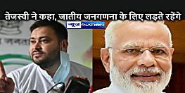 BIHAR NEWS: राजद ने उठाया सवाल, केंद्र सरकार क्यों नहीं कराना चाहती ओबीसी की जनगणना?