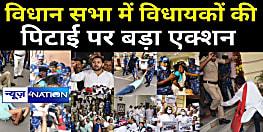 बड़ी खबरः बिहार विस में 'विधायकों' की पिटाई करने वाले 2 पुलिसकर्मियों पर एक्शन.......