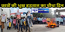 BIHAR NEWS: 4 दिनों से जारी है फॉर्मेसी कॉलेज छात्रों की भूख हड़ताल, संस्थान का छात्रावास नर्सों को आवंटित करने का है विरोध