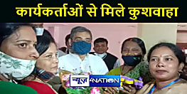 सासाराम में जदयू कार्यकर्ताओं से मिले उपेन्द्र कुशवाहा, कहा 5 साल तक खूंटा ठोक कर चलेगी नीतीश कुमार की सरकार