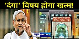 बिहार से 'दंगा' शब्द होगा खत्म! केंद्र को पत्र भेजेगी नीतीश सरकार, पुलिस मुख्यालय के प्रस्ताव पर गृह विभाग ने दी सहमति