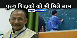 BIHAR NEWS: राजद की मांग: स्थानांतरण प्रक्रिया को और व्यवहारिक बनाये राज्य सरकार, पुरुष शिक्षकों की स्थानांतरण प्रक्रिया अव्यवहारिक
