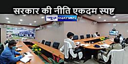 BIHAR NEWS: मद्य निषेध, उत्पाद एवं निबंधन विभाग के मंत्री ने की समीक्षा, अधिकारियों को दिये निर्देश, बेहतर कार्य करने वालों को ईनाम देने की कही बात