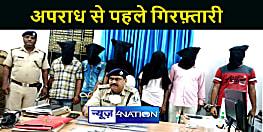 BIHAR NEWS : अपराध की योजना बना रहे आधा दर्जन बदमाशों को पुलिस ने किया गिरफ्तार, हथियार और बाइक बरामद