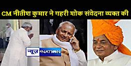 UP के पूर्व मुख्यमंत्री कल्याण सिंह के निधन पर सीएम नीतीश कुमार ने जताया शोक, कहा- 'उनसे मेरे आत्मीय संबंध थे'