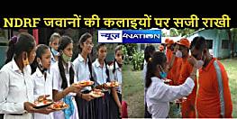 BIHAR NEWS: NDRF जवानों को राखी बांधने पहुंची स्कूली छात्राएं, बाढ़ सहित आपदा में परिवार की सुरक्षा का मांगा वचन