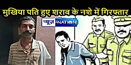 BIHAR CRIME: पंचायत चुनाव के पहले एक्शन में पुलिस, शराब के नशे में हंगामा करते मुखिया पति गिरफ्तार