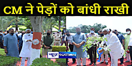 रक्षाबंधन पर CM नीतीश ने पेड़ों को राखी बांधकर दिया पर्यावरण सुरक्षा का संदेश, जातीय जनगणना पर कहा- पीएम से मुलाकात के बाद ही आगे होगी बात