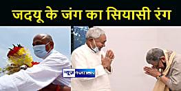 सीएम नीतीश और आरसीपी सिंह की हुई मुलाकात, कौन दूर है और कौन है साथ,सत्ता से सड़क तक सिर्फ घात व प्रतिघात !