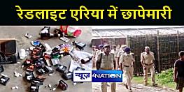 BIHAR NEWS : पुलिस ने जिस्मफरोशी के धंधे का किया पर्दाफाश, 4 महिला सहित नौ लोग गिरफ्तार