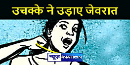 BIHAR NEWS : ऑटो से जा रही महिलाओं के उचक्कों ने उड़ाए गहने, युवती सहित दो आरोपियों को लोगों ने पकड़ा