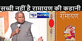 रामायण को नहीं मानते हैं बिहार के पूर्व सीएम जीतन राम मांझी, बता दिया काल्पनिक ग्रंथ, भाजपा ने जताई आपत्ती, कहा - नकार नहीं सकते श्रीराम का अस्तित्व