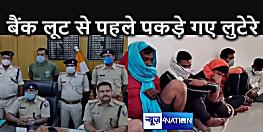 बैंक लूटने की योजना को पुलिस ने किया नाकाम, हथियारों के साथ गिरफ्त में आए छह शातिर लुटेरे