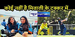 शाबाश मिथु!: मिताली राज ने रच दिया कीर्तिमान, सभी फॉर्मेट को मिलाकर करियर के 20 हजार रन किए पूरे