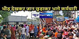 BIHAR NEWS: प्रीपेड मीटर से बढ़ती जा रही लोगों की समस्याएं, भड़के लोगों ने बिजली ऑफिस का घेराव कर किया हंगामा