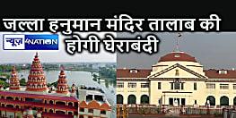 जल्ला हनुमान मंदिर की 20 बीघा जमीन पर हुआ है अतिक्रमण, पटना के डीएम ने हाईकोर्ट में दी जानकारी, सीओ ने डीएम को नकारा