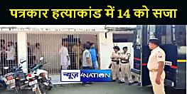 पत्रकार विकास रंजन हत्याकांड में निचली अदालत ने सुनाया फैसला, 14 आरोपियों को मिली आजीवन कारावास की सजा
