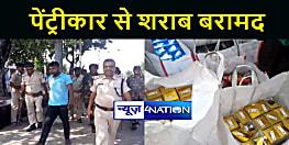 BIHAR NEWS : श्रमजीवी एक्सप्रेस के पेंट्रीकार कर्मी कर रहे थे शराब का कारोबार, 11 को पुलिस ने किया गिरफ्तार