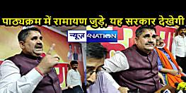 BIHAR NEWS: राम पर छिड़ी जंग में कूदे मंत्री रामसूरत राय, कहा- सभी की सोच अलग होती है, घुसपैठियों पर भी छेड़ दिया राग