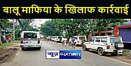 BIHAR NEWS : अवैद्य बालू खनन के खिलाफ पुलिस और खनन विभाग की कार्रवाई, ट्रैक्टर और कार के साथ माफिया गिरफ्तार