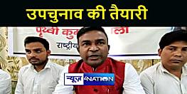 कुशेश्वरस्थान और तारापुर उपचुनाव में उम्मीदवार खड़े करेगी भारतीय जन परिवार पार्टी, नामों का जल्द होगा एलान