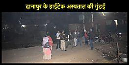 दानापुर के हाईटेक अस्पताल की गुंडई, मरीज के परिजनों और पत्रकारों को पीटा, बीजेपी नेत्री का है हॉस्पिटल