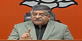 EVM हैकिंग विवाद में नया मोड़, बीजेपी ने कहा-देश को बदनाम करने के लिए कांग्रेस ने रची साजिश