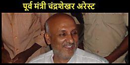 RJD विधायक चंद्र शेखर दिल्ली एयरपोर्ट पर गिरफ्तार, लगेज में ले जा रहे थे 10 कारतूस
