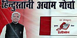 वी.एल वैश्यंत्री बने HAM के बिहार प्रदेश अध्यक्ष, पार्टी सुप्रीमो जीतन राम मांझी ने किया मनोनीत