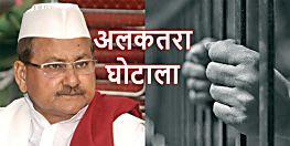 अलकतरा घोटाला : बिहार के पूर्व मंत्री मो. इलियास हुसैन समेत 7 आरोपियों को 5 साल कैद, 20 लाख रुपये जुर्माना