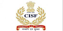 CISF ने 12वीं पास के लिए निकाली बंपर भर्ती, जानिए पूरी डिटेल्स