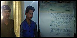 पटना में चेक क्लोनिंग करने वाला शातिर अपराधी गिरफ्तार, SBI से 3 लाख से ज्यादा की रकम निकाली