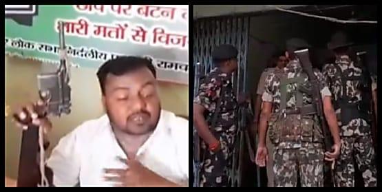 खुलेआम हथियार लहराने वाले पूर्व विधायक के घर पर छापेमारी,पुलिस को चकमा देकर रामचंद्र यादव हुआ फरार