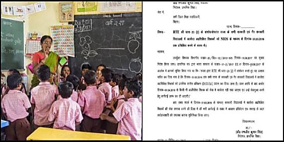 अप्रशिक्षित शिक्षकों पर अब तक क्या कार्रवाई हुई… शिक्षा विभाग ने 1 हफ्ते में सभी DEO से मांगी सूची